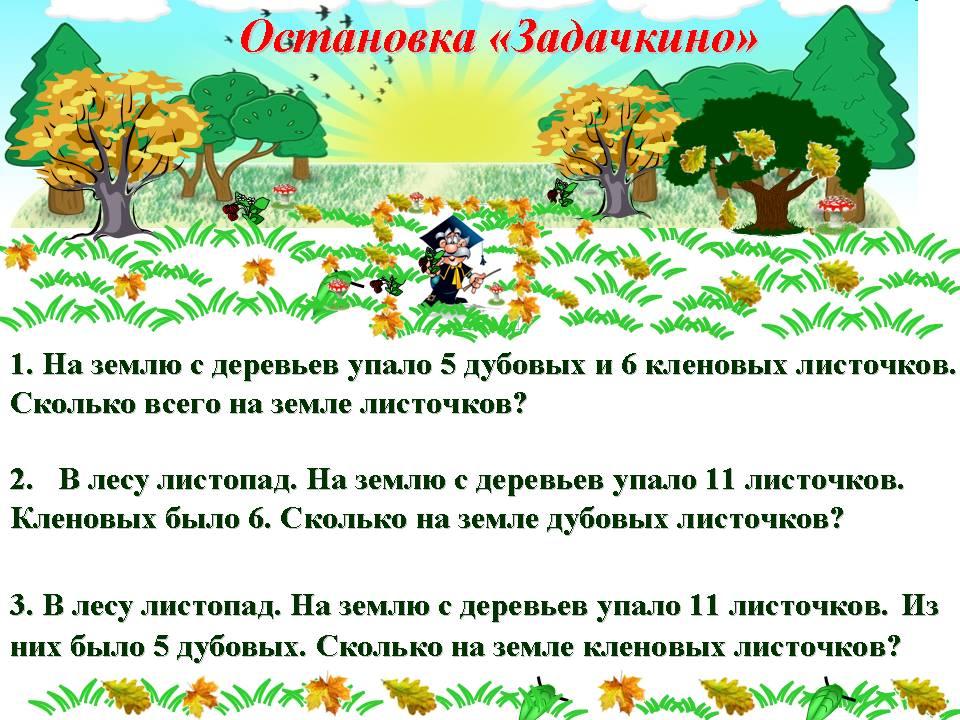 математика 1 класс знакомство с задачей школа россии
