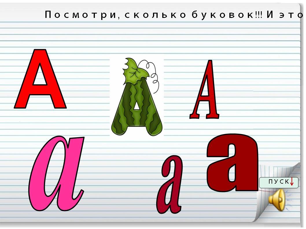 Скачать электронному приложенью к обучению грамоте