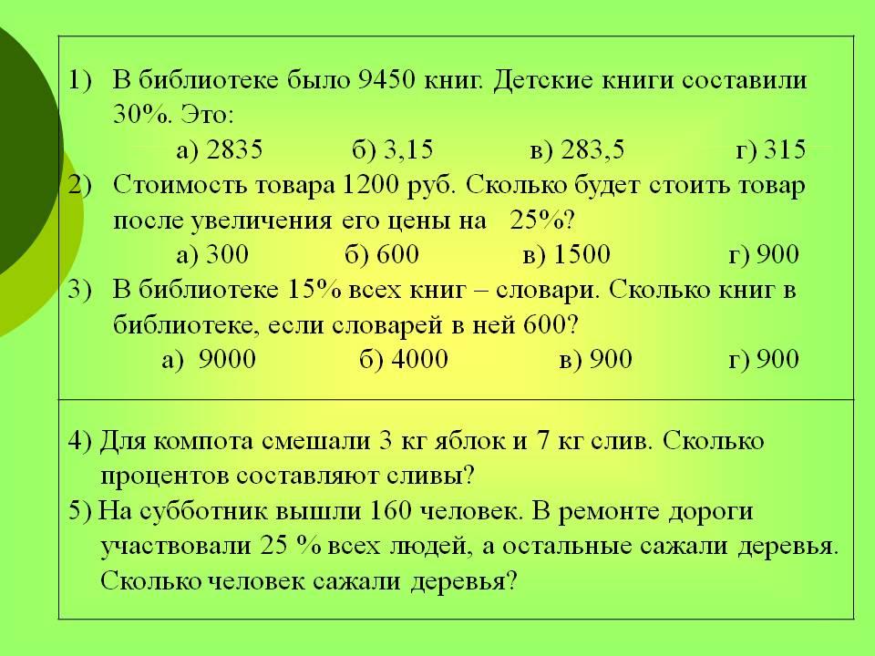 Сложные задачи на проценты 5 класс решение математика 4 класс истомина задача 152 решение