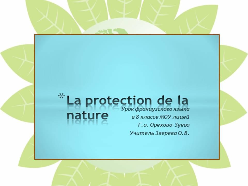 Презентация о защите природы картинки