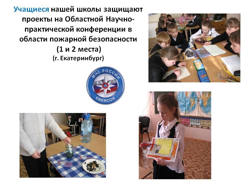 Презентация Для Начальной Школы По Гражданской Обороне
