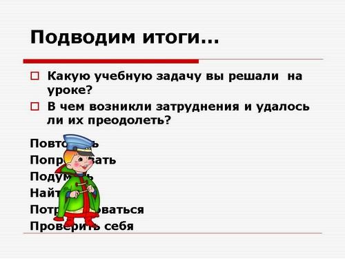 урок русского языка по теме знакомство