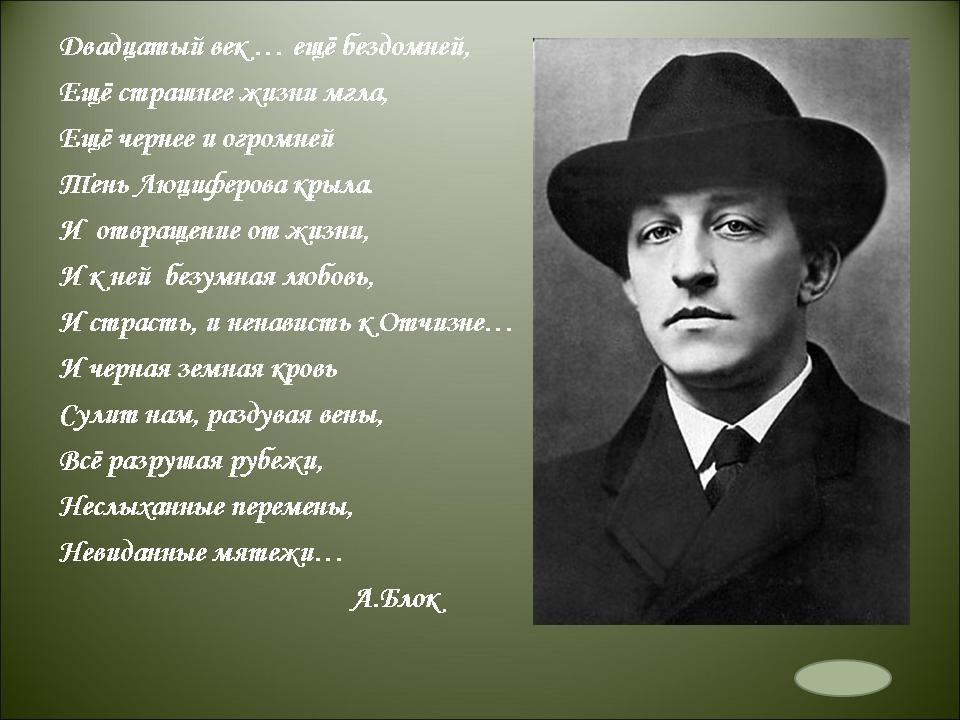 Доклад серебряный век в русской поэзии 4564