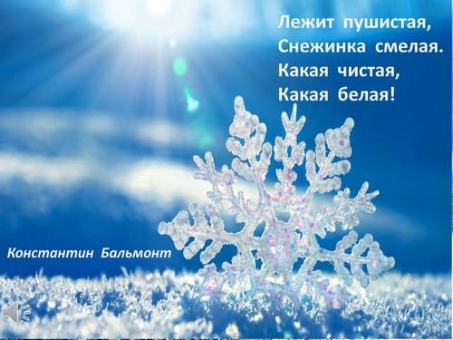 презентация снежинки балеринки