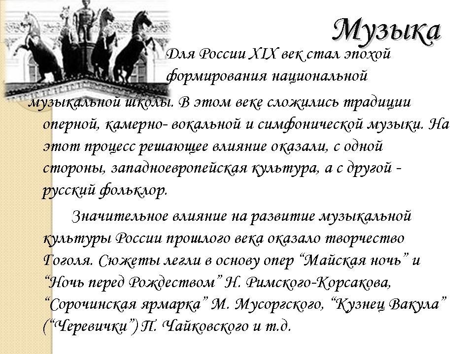 Реферат Тема Романтизм В Изобразительном Искусстве России