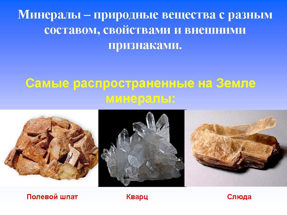 образцы горных пород и минералов