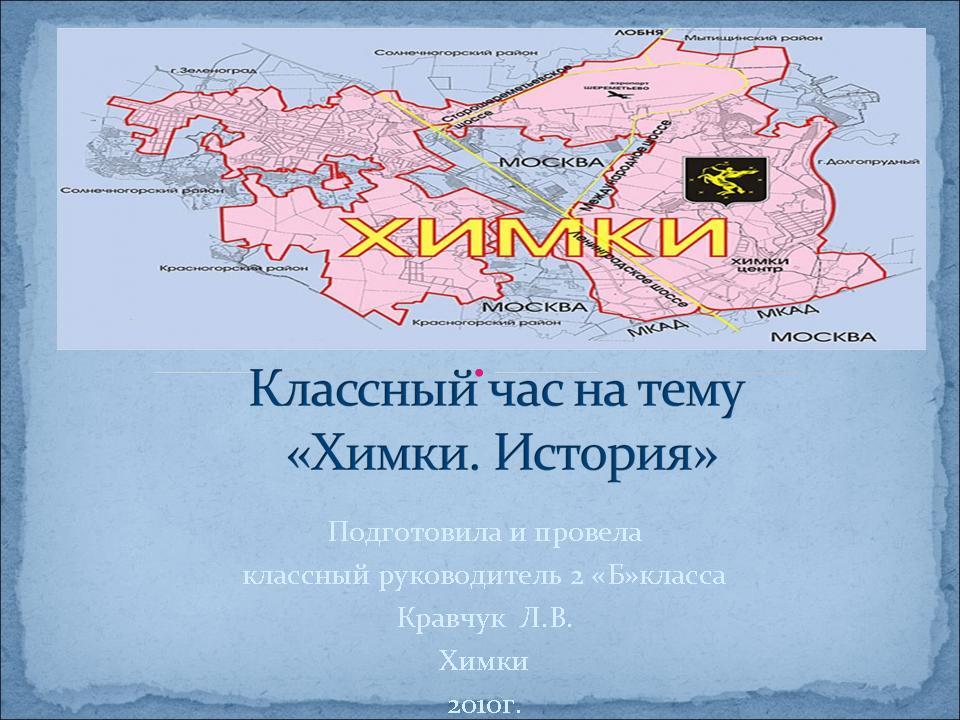 Презентация Город Химки