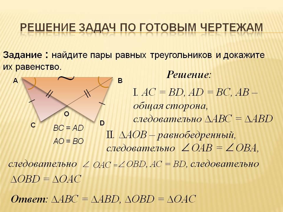 Геометрия решение задач с подробным объяснением время решения задачи на английском