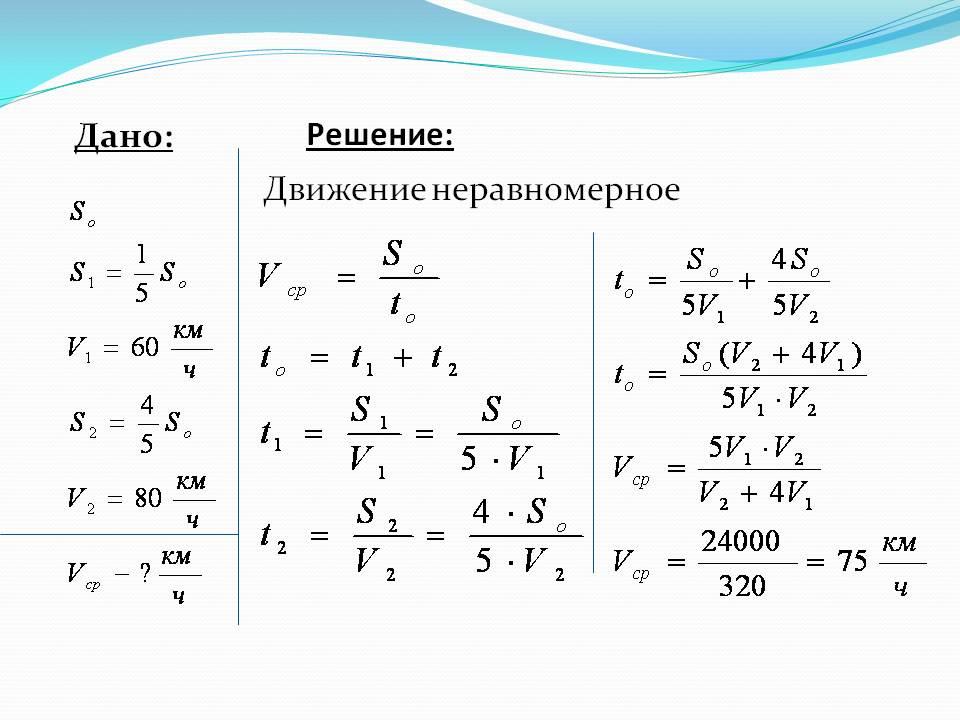 Решение задач на среднюю скорость 9 класс решение задач по статистике сельского хозяйства