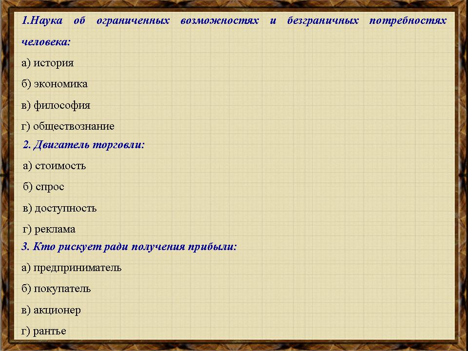 По теме человек и экономика 7‒8 й