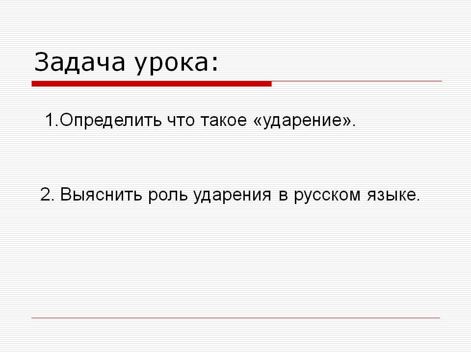 Слоги Ударение 2 Класс Презентация Школа России