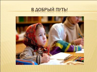 знакомство дошкольников с православным храмом