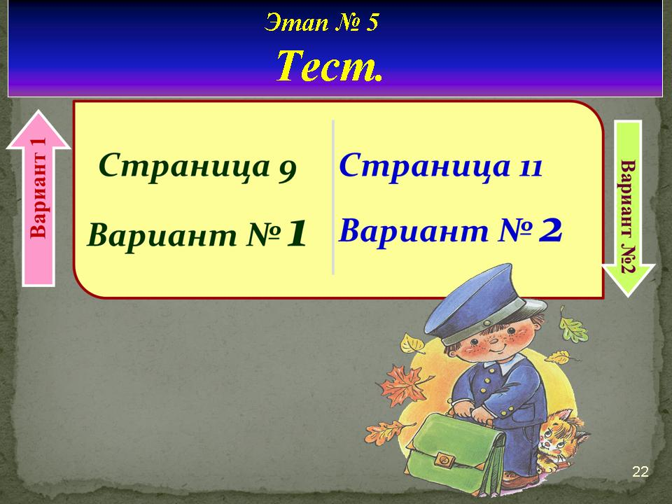 Биология 6 класс тесты гекалюк м.с саратов лицей скачать