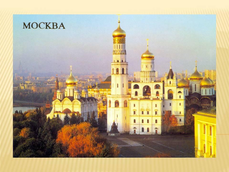история столичного кремля для деток