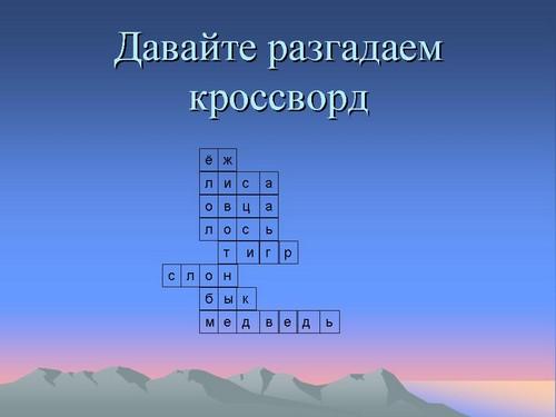 Презентация К Уроку Л Толстой Филипок