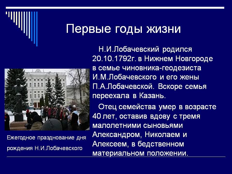 Презинтация на тему биография лобачевский николай иванович