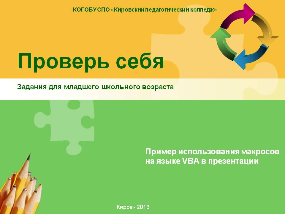 Vba Powerpoint 2003 Руководство