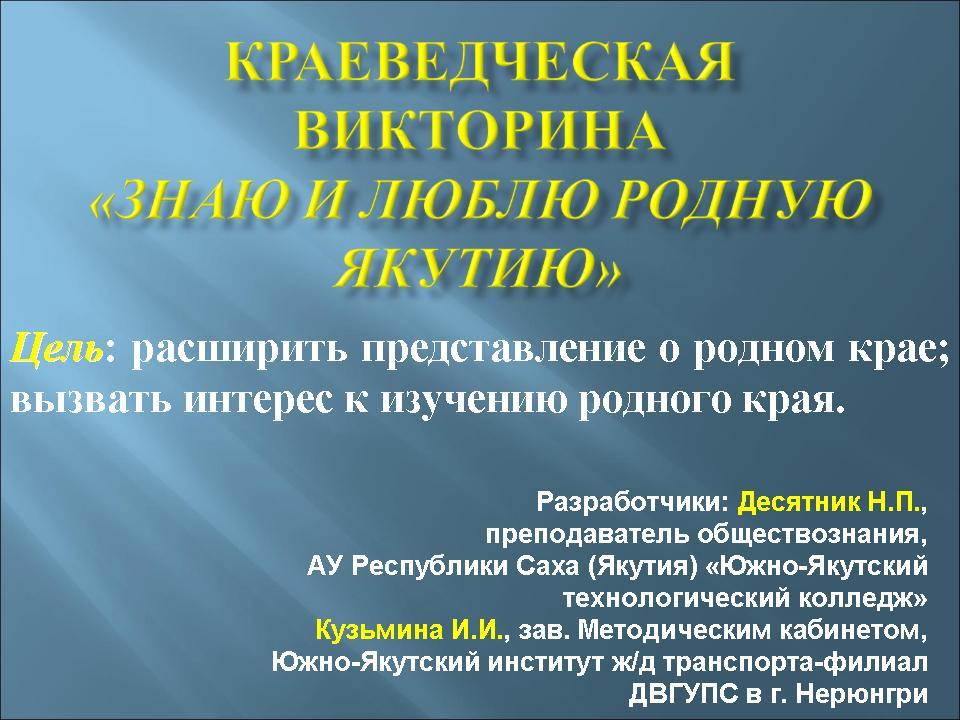 Скачать презентацию на тему народы якутии