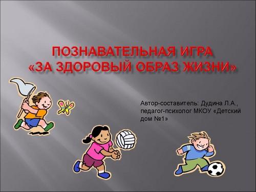 здоровый образ жизни игра для детей