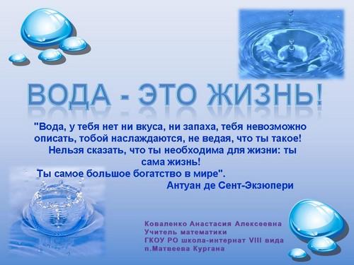 Поздравление о воде