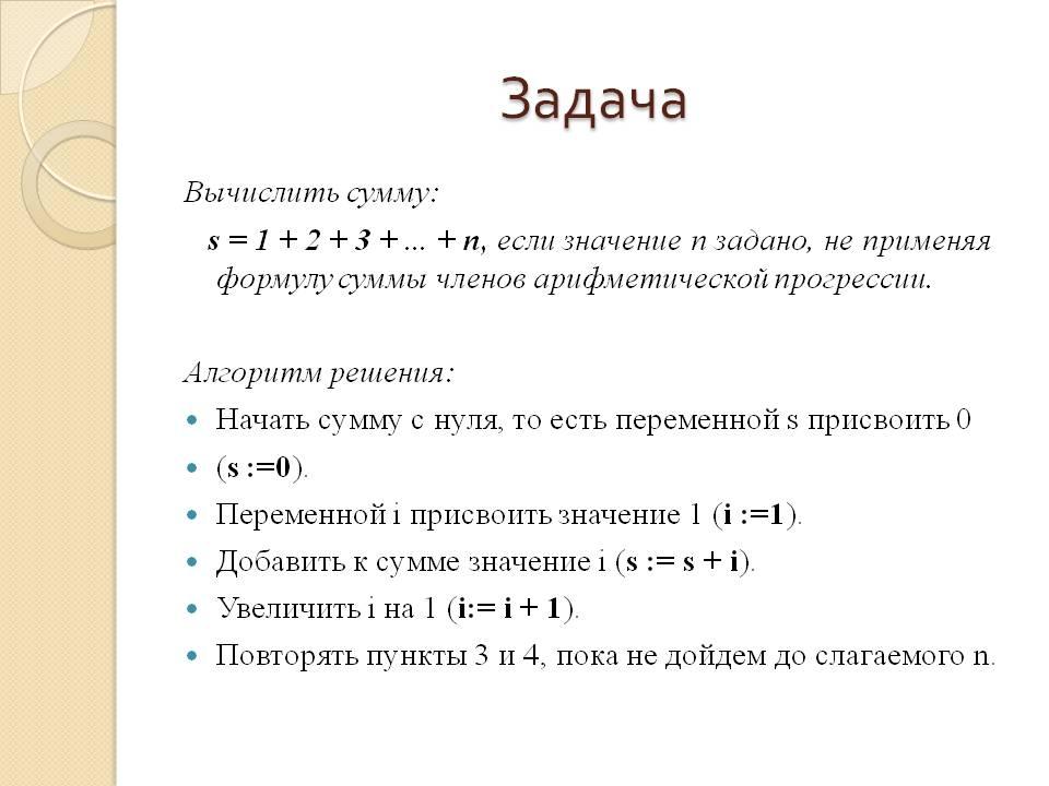Программирование циклов решение задач 9 класс начертательная геометрия решение задач из тетради