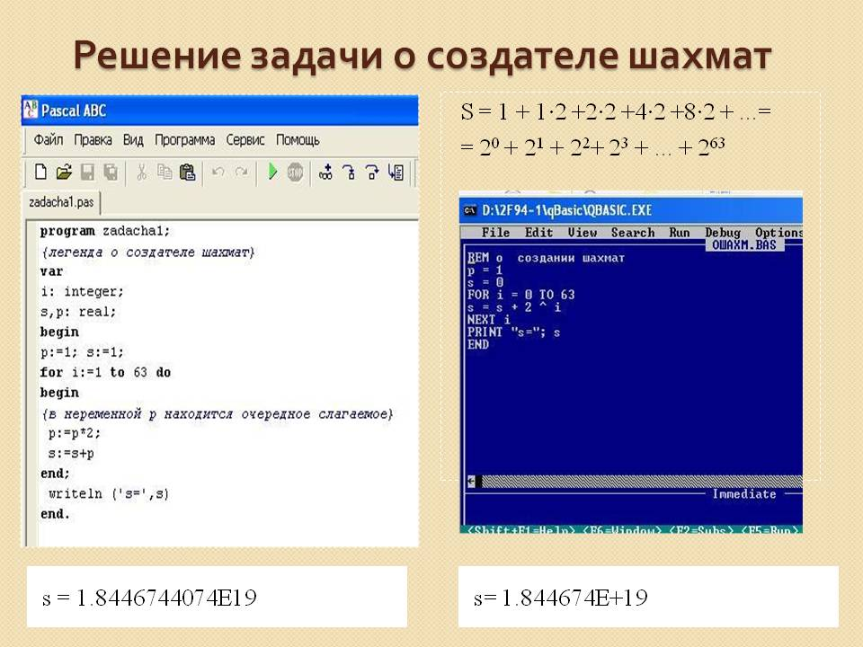 Программирование циклов решение задач 9 класс решение задач по математике 3 моро бантова