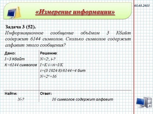 Решение задач по измерению информации пр математическая статистика решения задач онлайн