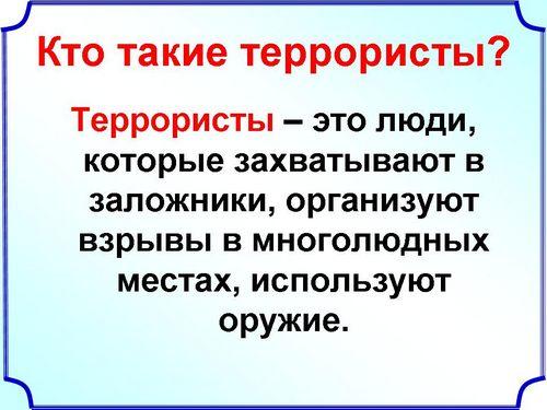 Презентация О Терроризме