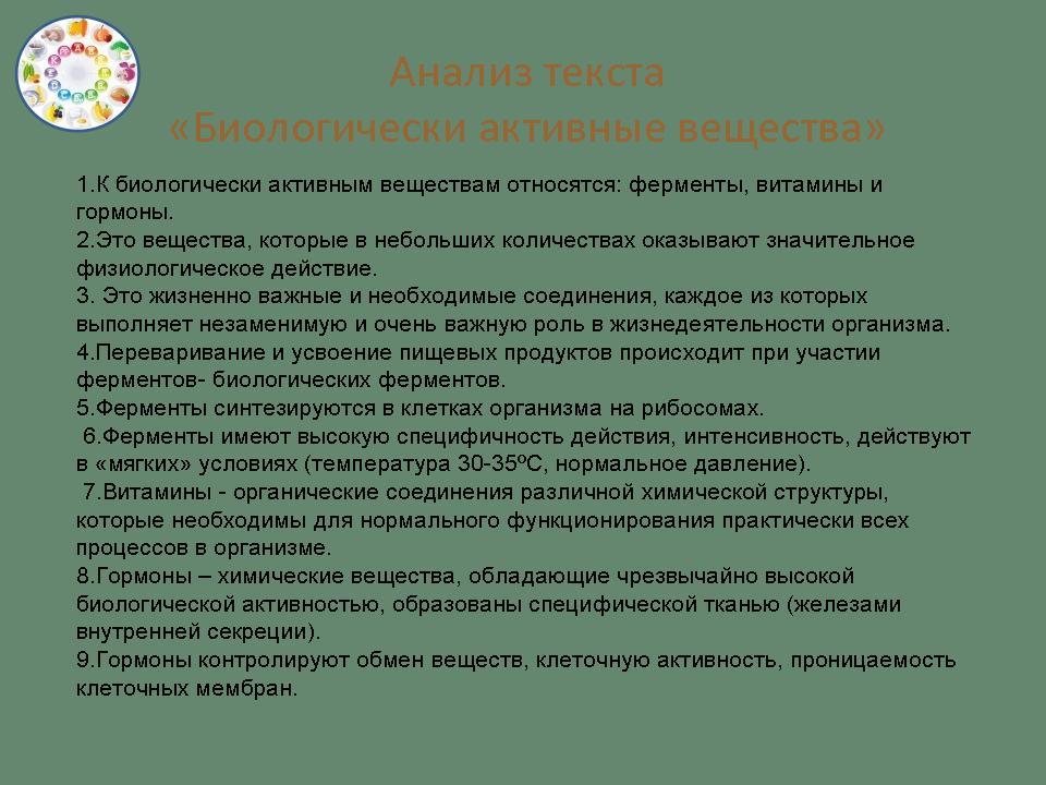 Урок русский язык 8 класс определение