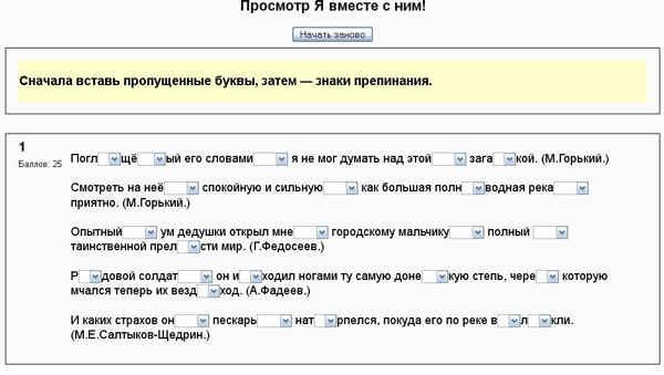 Тест обособленные определения и приложения 8 класс