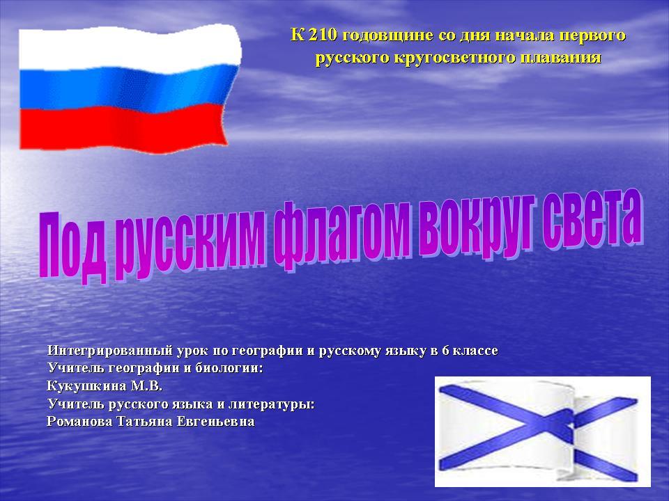 Реферат вокруг света под русским флагом 1847