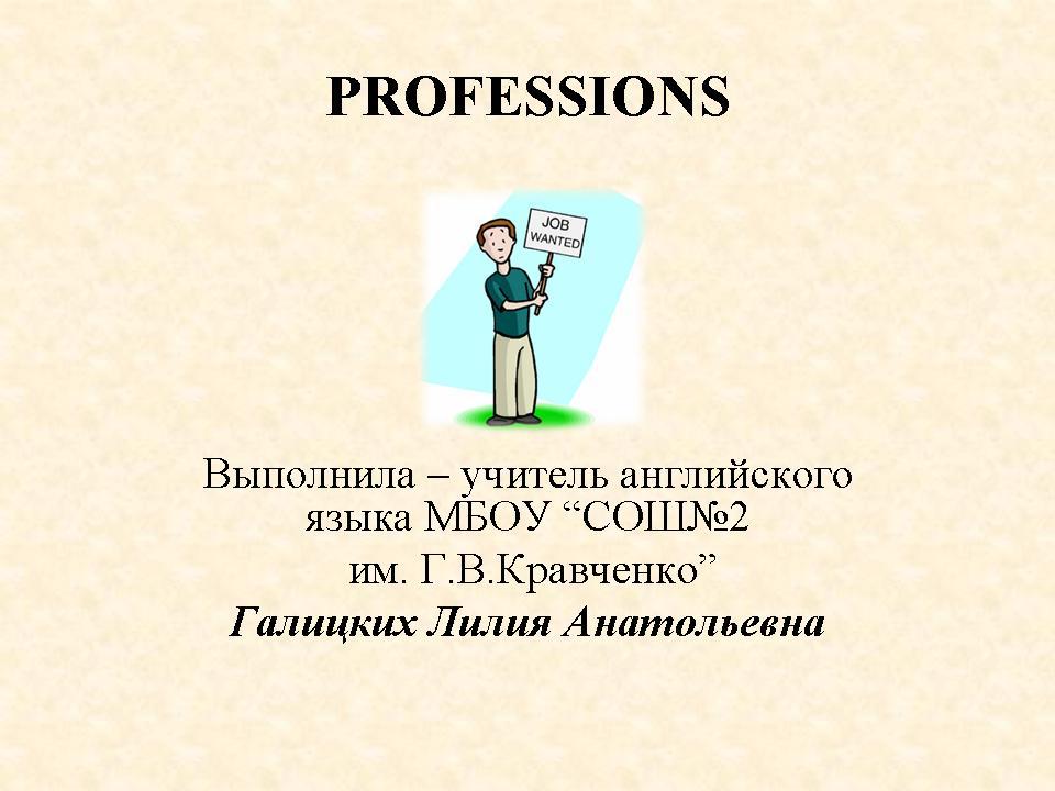 Презентация По Теме Профессии