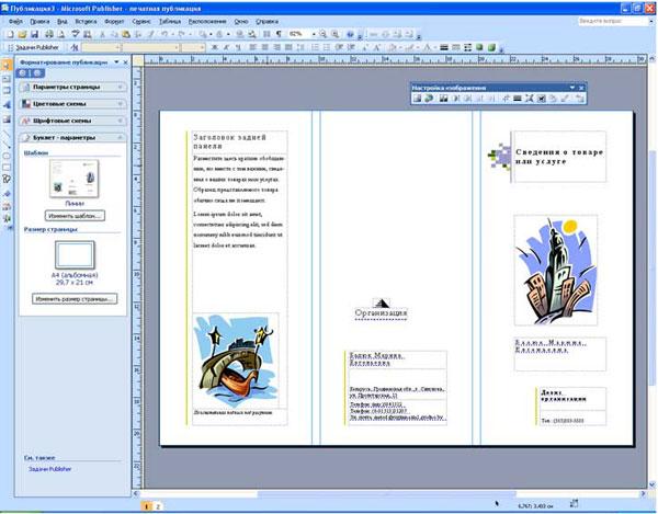 Как сделать буклет с двух сторон в паблишер