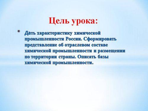 """""""Химическая промышленность"""