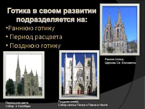 Готический собор как образ мира реферат 9005