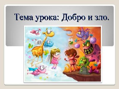 зло и добро картинки для детей