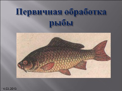 обработка рыбы от паразитов