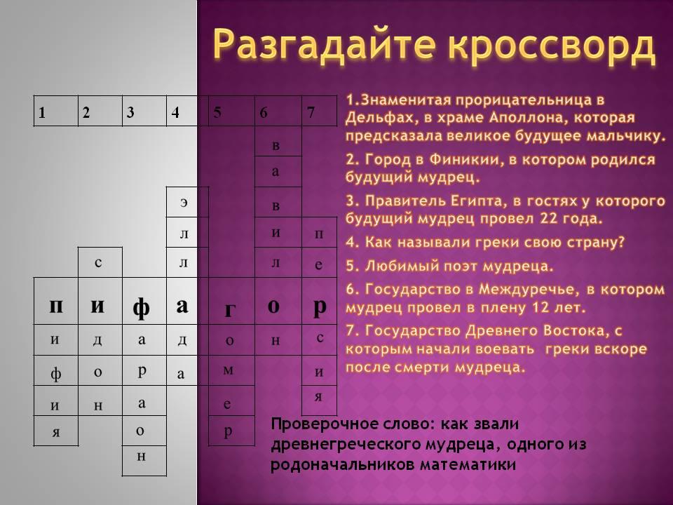 Гдз по истории параграф11 № 2 решите красворд древнегреческий ученый