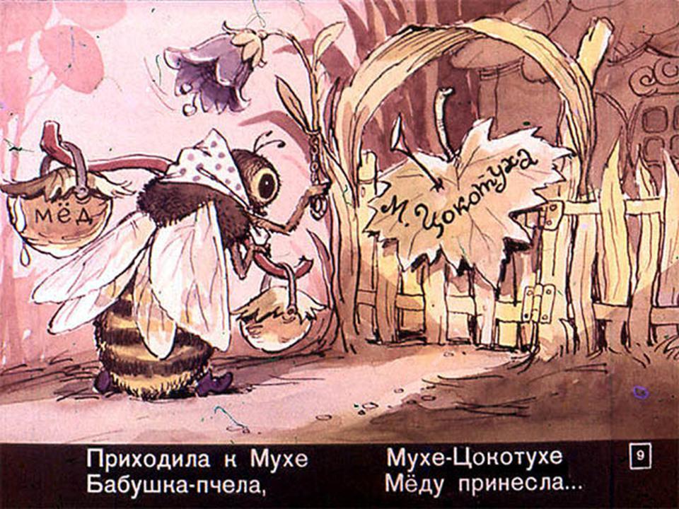 сочинение о пчелах детям