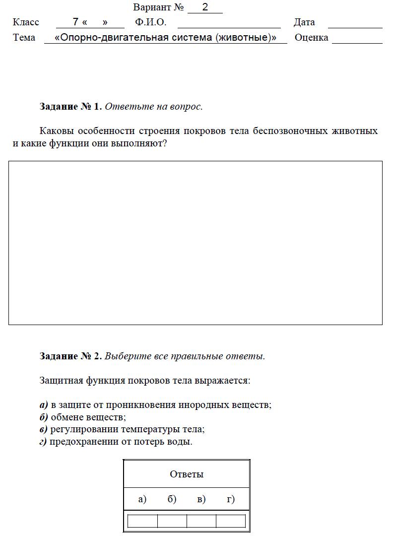 h презентацию по теме членистоногие