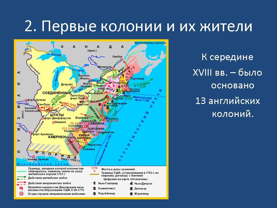 Доклад на тему английские колонии в северной америке 6795