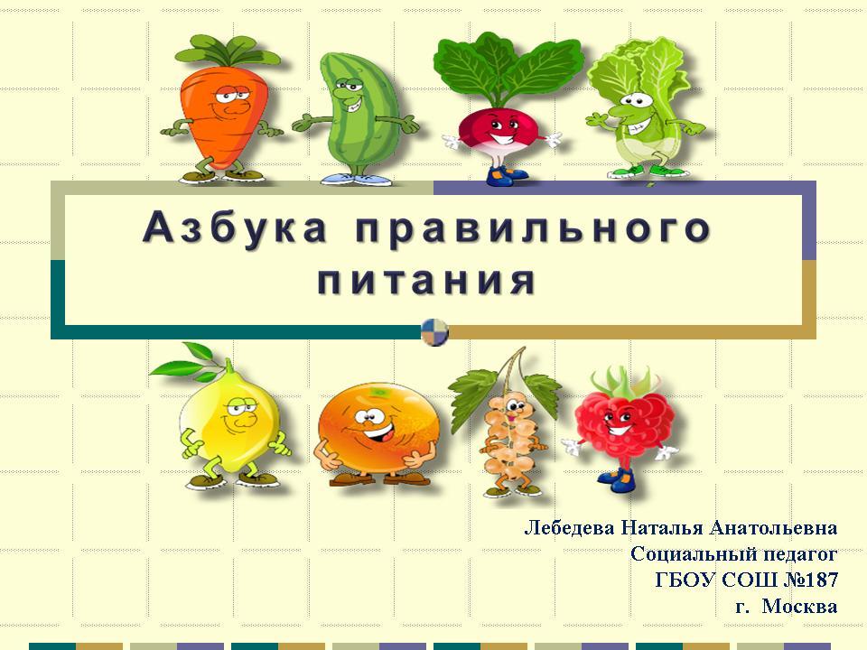 Здоровое питание вк q