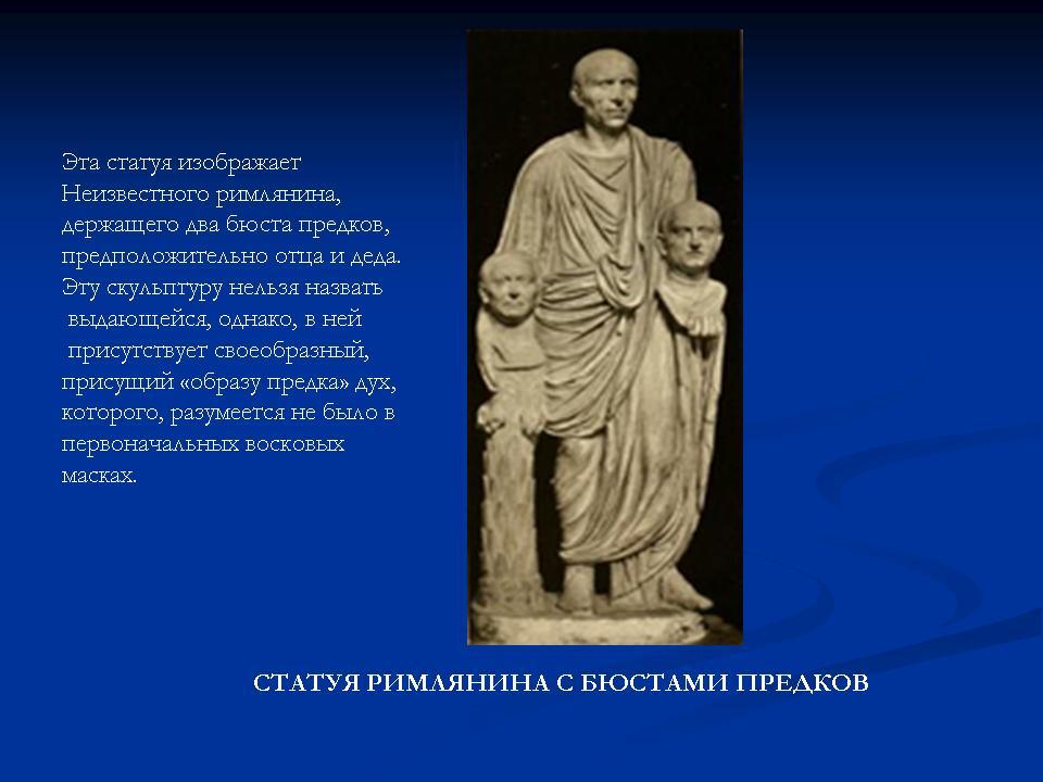 Скульптура древнего рима 10 класс
