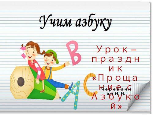 конспект знакомство с азбукой школа россии