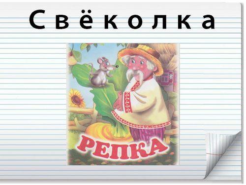 знакомство с азбукой 1 класс школа россии конспект