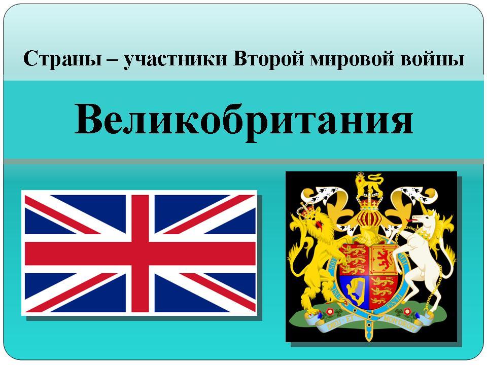Презентацию по теме великобритания на английском языке