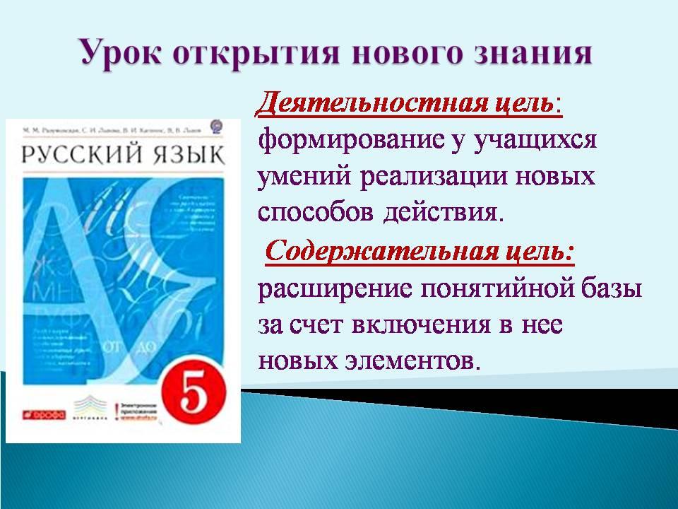 образец анализа урока русского языка по фгос