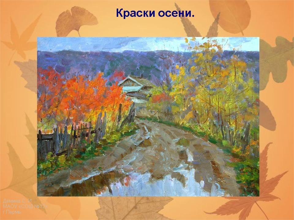 язык живописи: