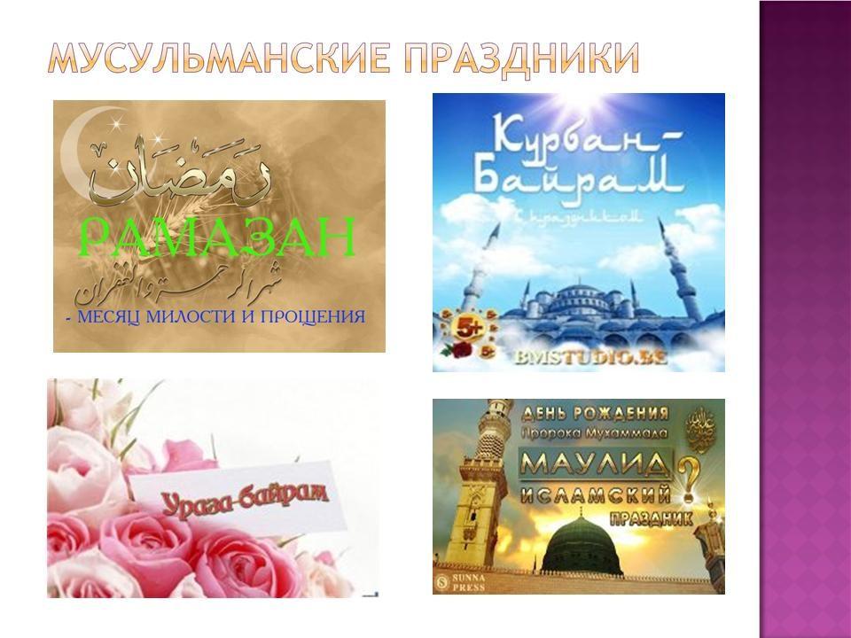 Основные праздники мусульман