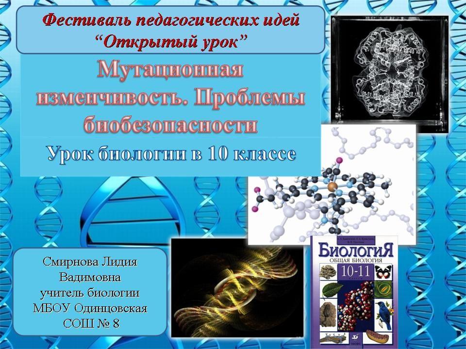 Мутационная изменчивость доклад по биологии 7374